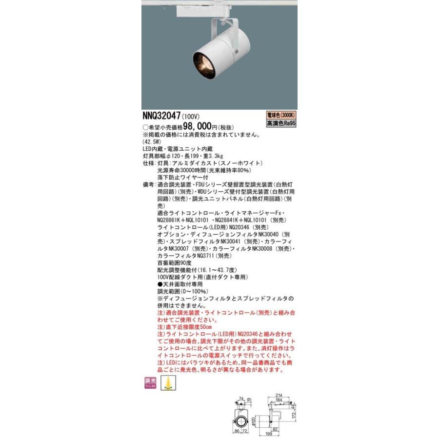 Panasonic 施設照明 LEDi可変配光スポットライト 電球色 調光タイプ 舞台演出用 直付配線ダクト取付型 ハロゲン500W1灯器具相当 NNQ32047