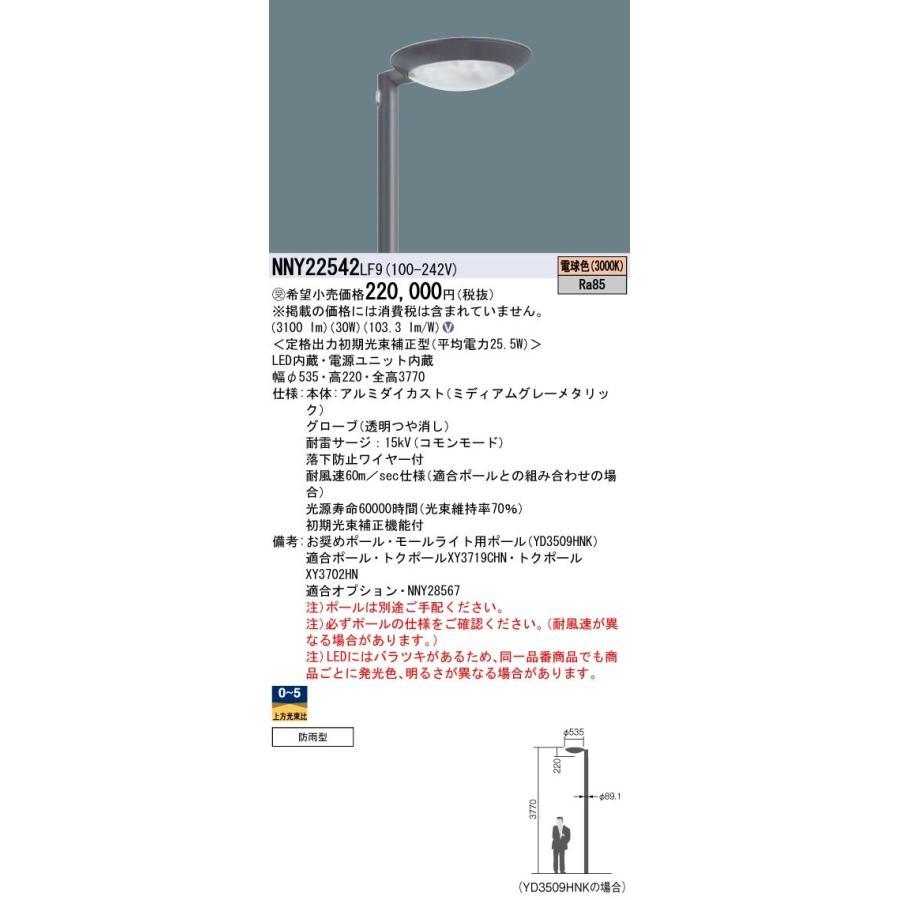 Panasonic 施設照明 LEDモールライト 電球色 ポール取付型 ワイド配光 防雨型 定格出力初期光束補正型 タイマー段調光 水銀灯100形1灯器具相当 NNY22542LF9