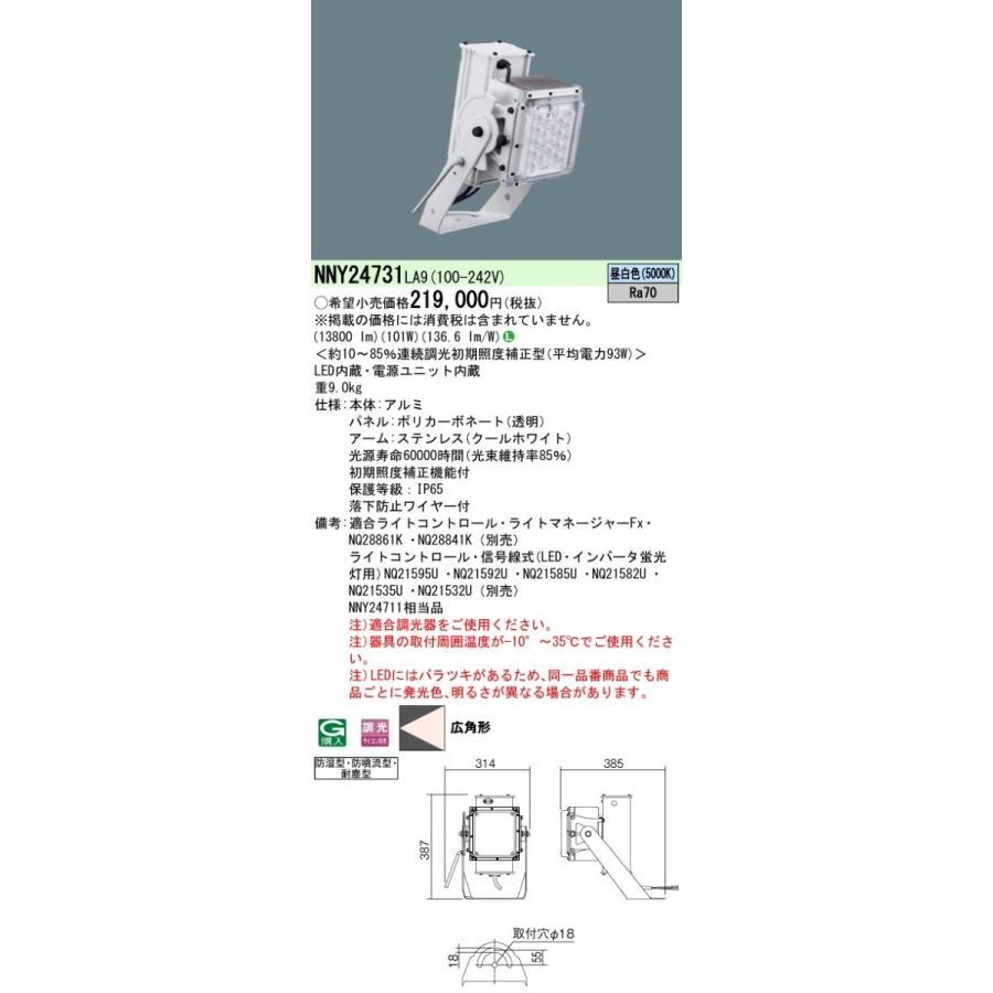 Panasonic 施設照明 プール用LED投光器 昼白色 広角形 防湿型 防噴流型 耐塵型 連続調光初期照度補正型 マルチハロゲン灯250形1灯器具相当 1300形 NNY24731LA9
