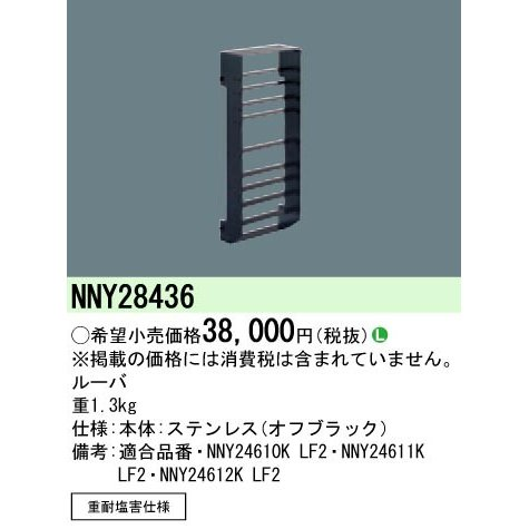 Panasonic 施設照明部材 LED投光器用オプション 水銀灯1000形相当用ルーバ NNY28436 NNY28436 NNY28436 ade