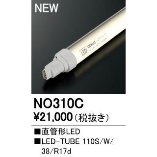 ●オーデリック ランプ 直管形LEDランプ 110Wクラス 白色 4600lmタイプ LED-TUBE 110S/W/38/R17d NO310C
