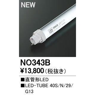 オーデリック ランプ 直管形LEDランプ 40W×2灯クラス 昼白色 4000lmタイプ LED-TUBE 40S/N/29/G13 NO343B