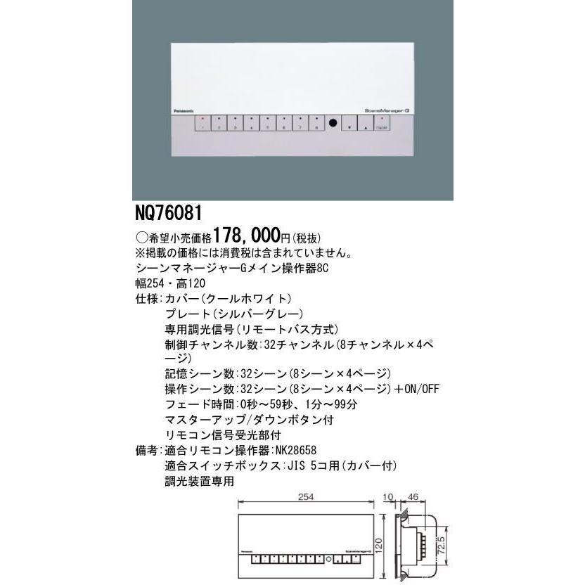 Panasonic 施設照明 シーンマネージャーG NQ76081