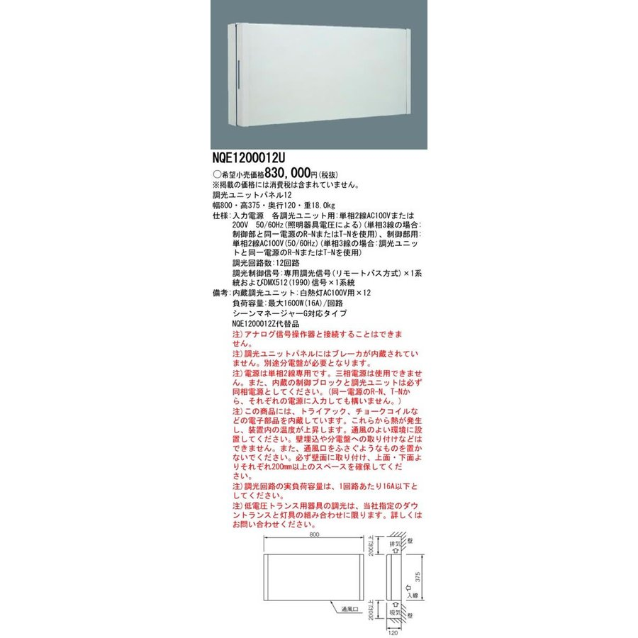Panasonic 施設照明 サイン・調光・関連商品 調光ユニットパネル12 NQE1200012U