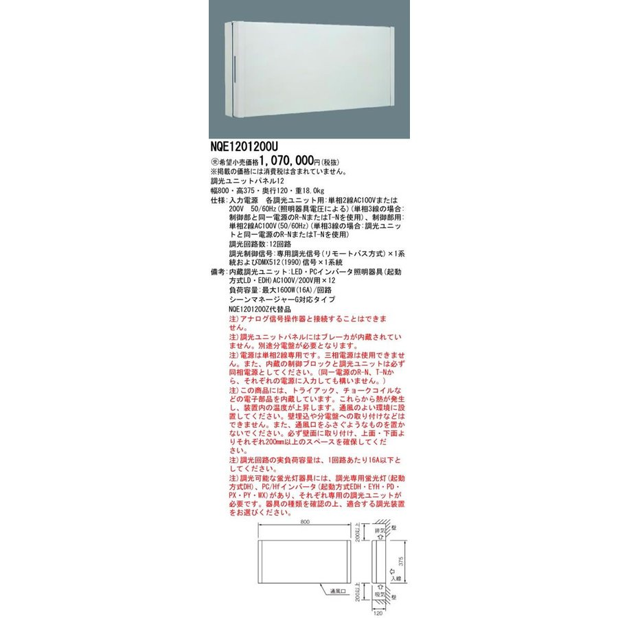 Panasonic 施設照明 サイン・調光・関連商品 調光ユニットパネル12 NQE1201200U