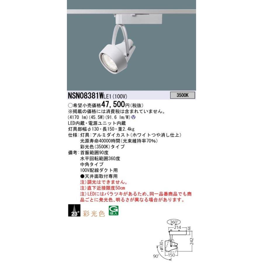 Panasonic 施設照明 LEDスポットライト LEDスポットライト 温白色 配線ダクト取付型 彩光色 ビーム角23度 中角タイプ HID70形1灯器具相当 LED550形 NSN08381WLE1