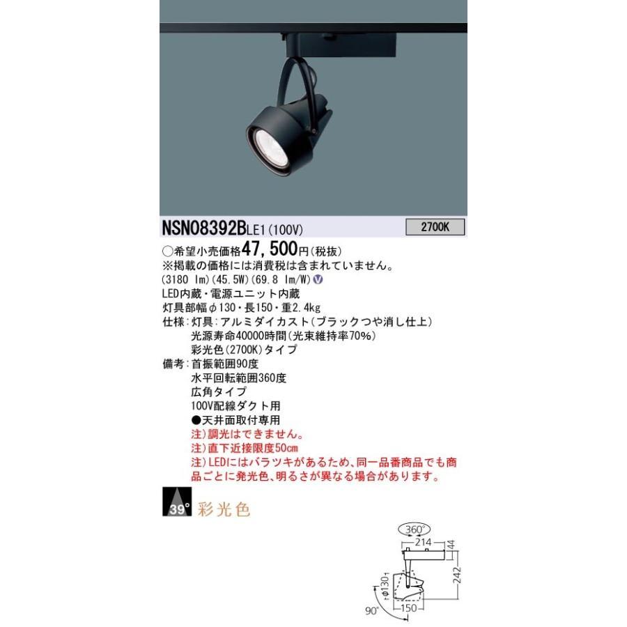 Panasonic 施設照明 LEDスポットライト 電球色 配線ダクト取付型 彩光色 ビーム角39度 広角タイプ HID70形1灯器具相当 LED550形 NSN08392BLE1