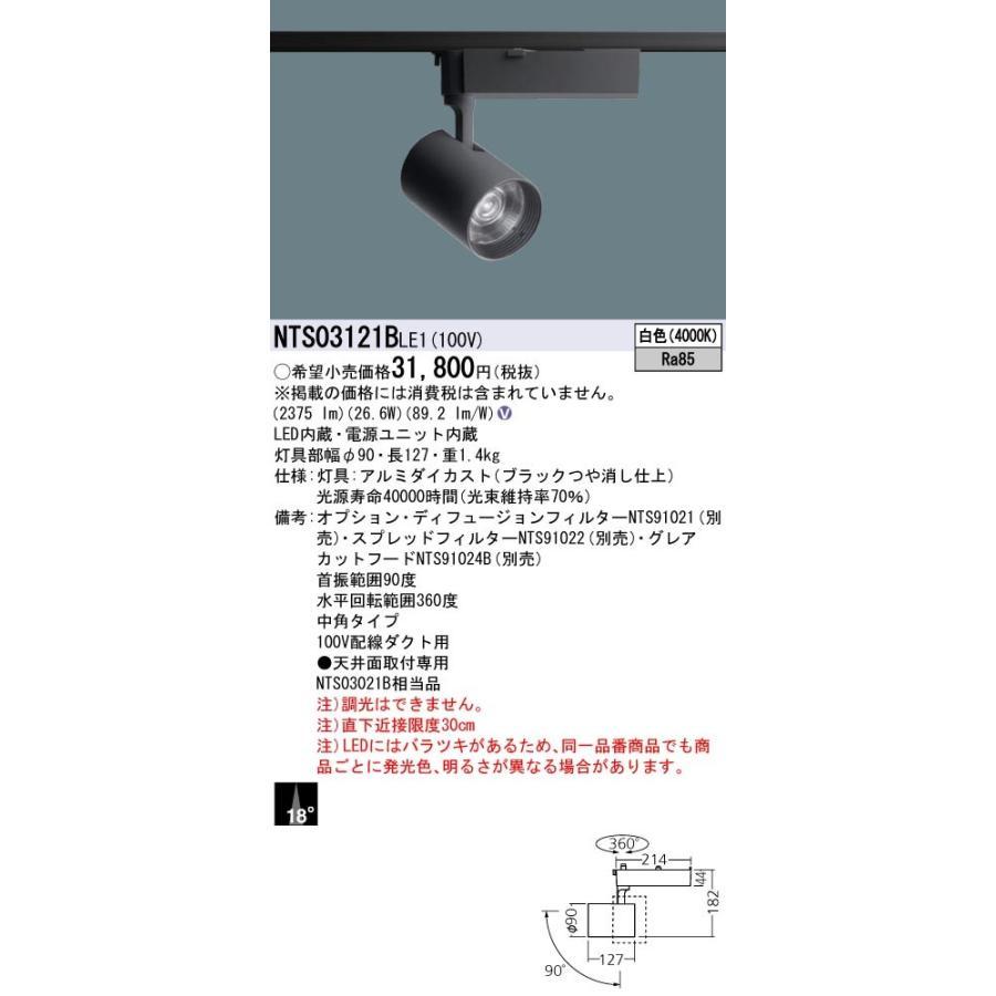 Panasonic 施設照明 LEDスポットライト 白色 配線ダクト取付型 ビーム角18度 中角タイプ HID70形1灯器具相当 LED350形 NTS03121BLE1