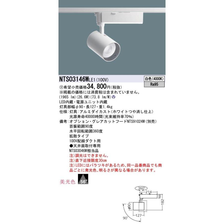 Panasonic 施設照明 LEDスポットライト 白色 配線ダクト取付型 美光色 ビーム角56度 拡散タイプ HID70形1灯器具相当 LED350形 NTS03146WLE1