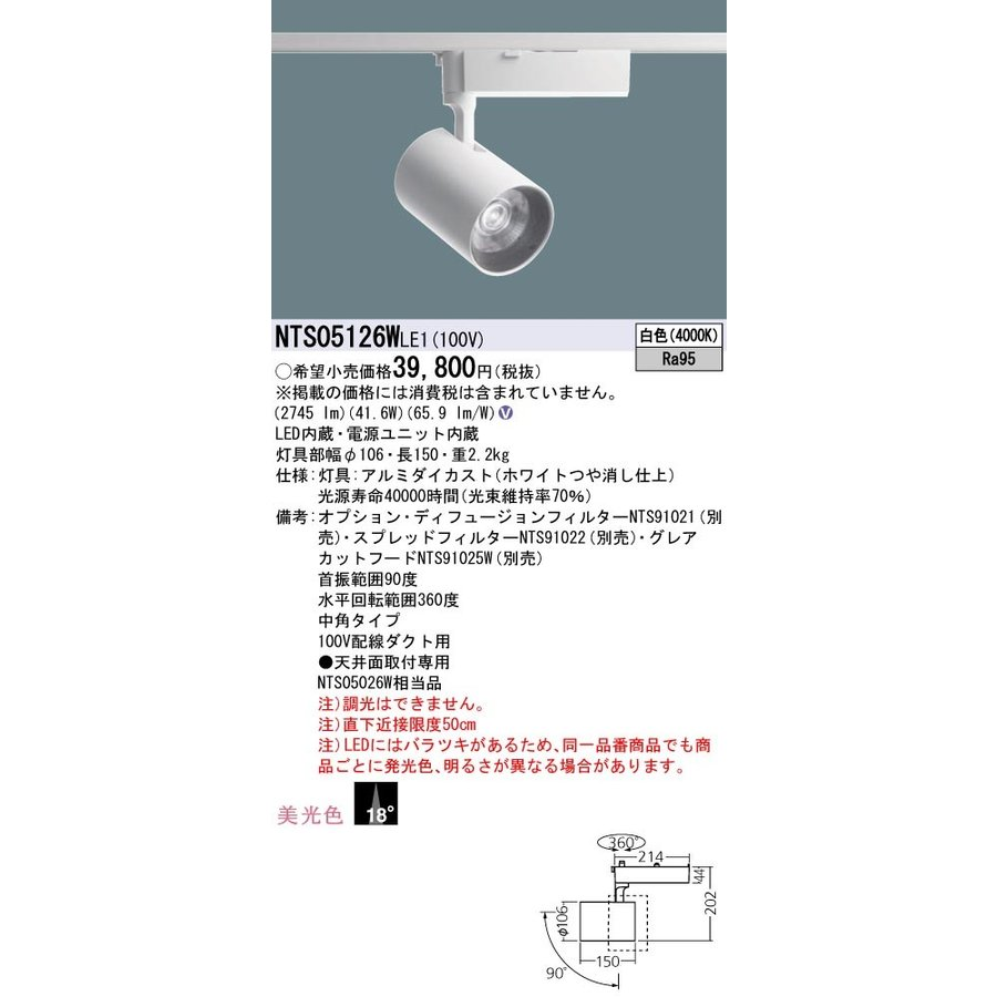 Panasonic 施設照明 LEDスポットライト 白色 配線ダクト取付型 配線ダクト取付型 美光色 ビーム角18度 中角タイプ HID70形1灯器具相当 LED550形 NTS05126WLE1