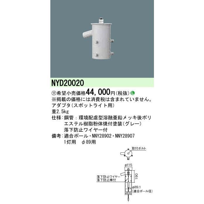 Panasonic 施設照明部材 LED投光器用オプション ポールアダプタ1灯用(φ89用) NYD20020