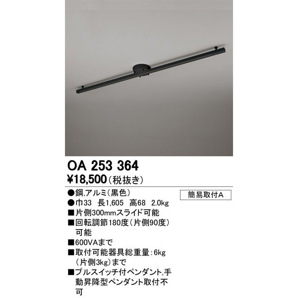 毎日激安特売で 営業中です OA253364 簡易取付ライティングダクトレール 可動タイプ L1600 ブラック 照明器具部材 オーデリック メーカー再生品