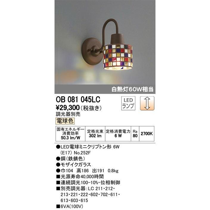 オーデリック 照明器具 LEDブラケットライト 電球色 電球色 調光 白熱灯60W相当 OB081045LC