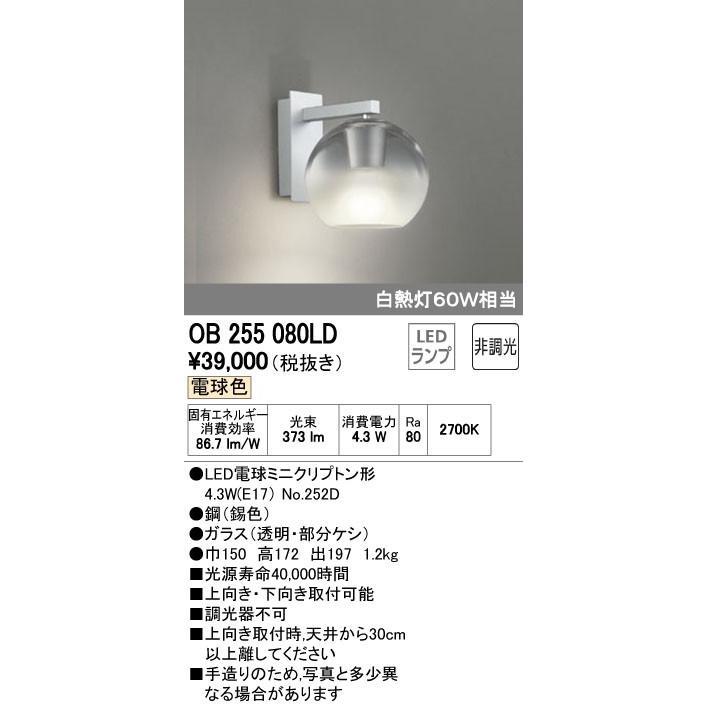オーデリック 照明器具 照明器具 LEDブラケットライト 電球色 非調光 白熱灯60W相当 OB255080LD