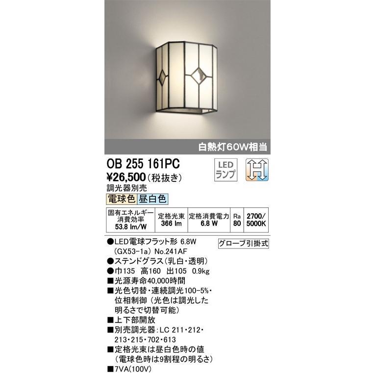 オーデリック 照明器具 LEDブラケットライト LEDブラケットライト LC-CHANGE光色切替調光 白熱灯60W相当 OB255161PC