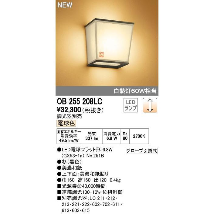 オーデリック 照明器具 LED和風ブラケットライト LED和風ブラケットライト 電球色 調光 白熱灯60W相当 OB255208LC