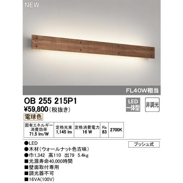 オーデリック 照明器具 LEDブラケットライト LEDブラケットライト LEDブラケットライト 電球色 非調光 FL40W相当 OB255215P1 c6c