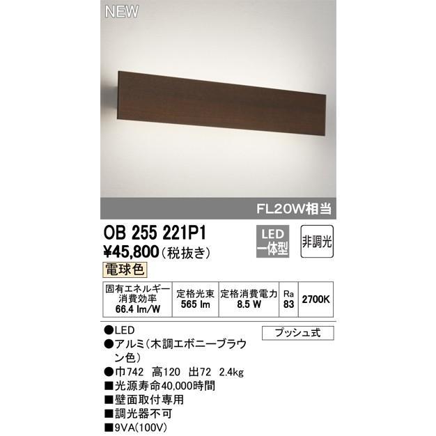 オーデリック 照明器具 LEDフラットパネルブラケットライト 電球色 非調光 FL20W相当 OB255221P1 OB255221P1