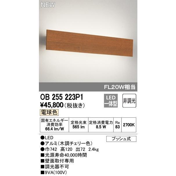 オーデリック オーデリック 照明器具 LEDフラットパネルブラケットライト 電球色 非調光 FL20W相当 OB255223P1