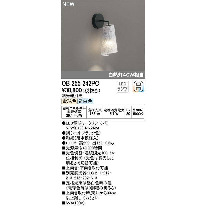 オーデリック 照明器具 LED和風ブラケットライト 木漏れ日 木漏れ日 LC-CHANGE光色切替調光 白熱灯40W相当 OB255242PC