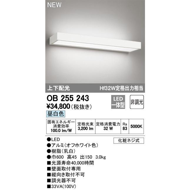 オーデリック 照明器具 LEDブラケットライト FLAT FLAT PLATE [フラットプレート] 昼白色 非調光 上下配光 Hf32W定格出力相当 OB255243