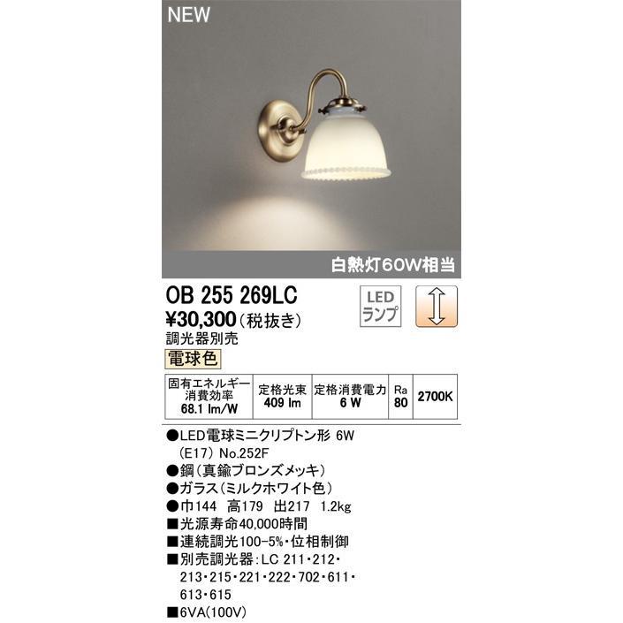 オーデリック 照明器具 照明器具 LEDブラケットライト Olde Milk-glass 電球色 調光可 白熱灯60W相当 OB255269LC