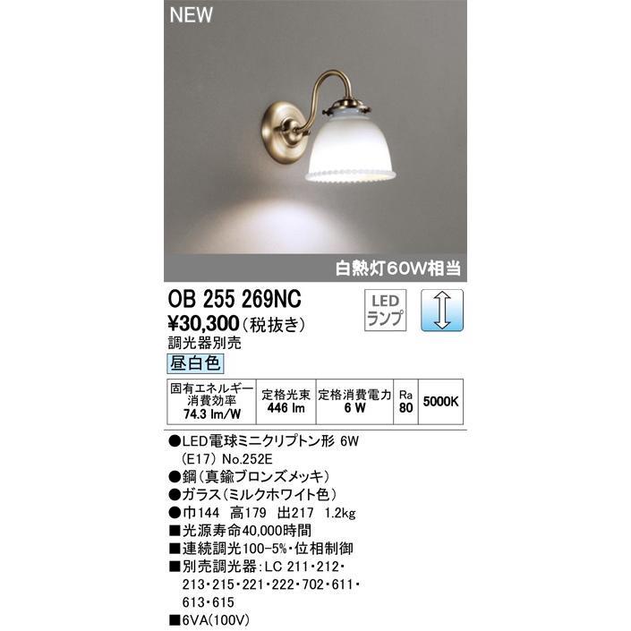 オーデリック 照明器具 LEDブラケットライト Olde Milk-glass 昼白色 調光可 白熱灯60W相当 OB255269NC