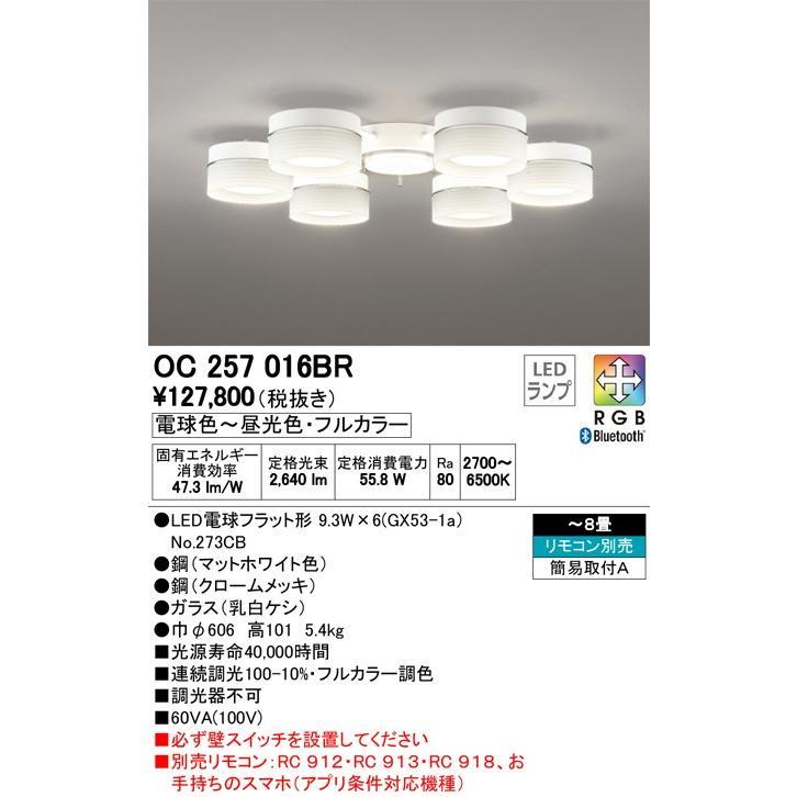 オーデリック 照明器具 CONNECTED LIGHTING LEDシャンデリア LC-FREE RGB 青tooth対応 フルカラー調光・調色 OC257016BR 【〜8畳】