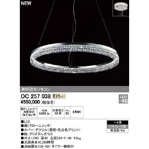 オーデリック 照明器具 SWAROVSKI LEDシャンデリア 電球色 OC257038 【〜10畳】