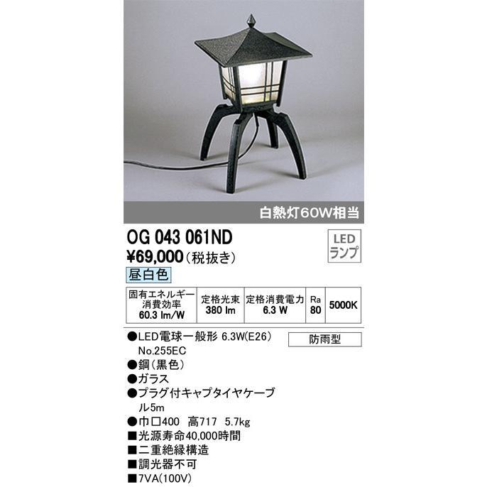 オーデリック 照明器具 エクステリア LED和風庭園灯 昼白色 白熱灯60W相当 OG043061ND