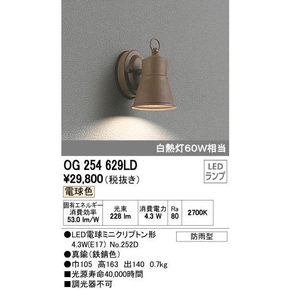 オーデリック 照明器具 エクステリア 門柱向けLEDコンパクトブラケットライト 電球色 白熱灯60W相当 OG254629LD