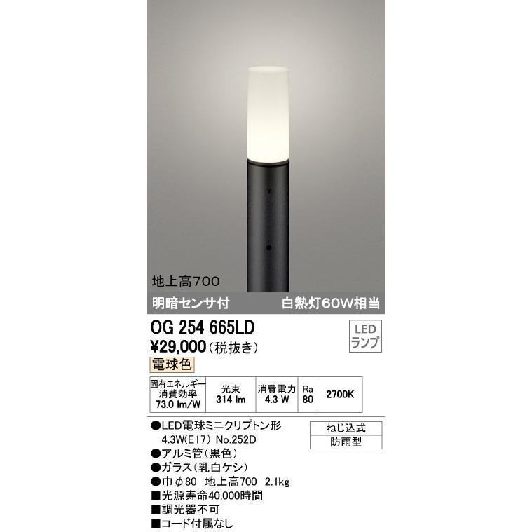 オーデリック 照明器具 エクステリア LEDスリムガーデンライト 明暗センサ 電球色 白熱灯60W相当 地上高700 OG254665LD