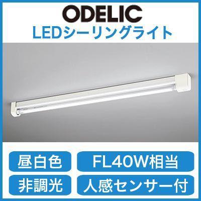 オーデリック 照明器具 お・ま・かセンサ多目的LEDシーリングライト 人感センサ 昼白色 昼白色 昼白色 FL40W相当 OL251566 53e