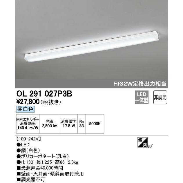 オーデリック 照明器具 照明器具 LED ARCHI MODULE SOLID LINE [ソリッドライン 幅広タイプ] 昼白色 Hf32W定格出力相当 非調光 OL291027P3B