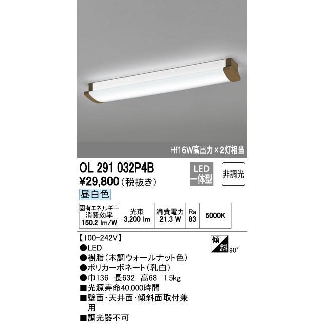 オーデリック 照明器具 LEDブラケットライト・キッチンライト 昼白色 Hf16W高出力×2灯相当 Hf16W高出力×2灯相当 非調光 OL291032P4B