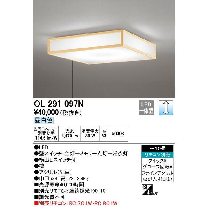 オーデリック 照明器具 LED和風シーリングライト 昼白色 調光タイプ 引きひもスイッチ付 OL291097N OL291097N 【〜10畳】