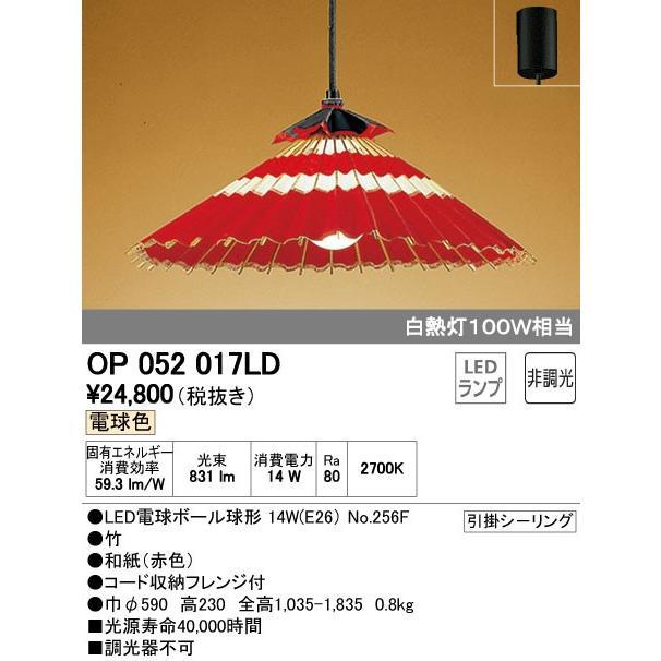 オーデリック オーデリック オーデリック 照明器具 LED和風ペンダントライト 非調光 電球色 白熱灯100W相当 OP052017LD 157