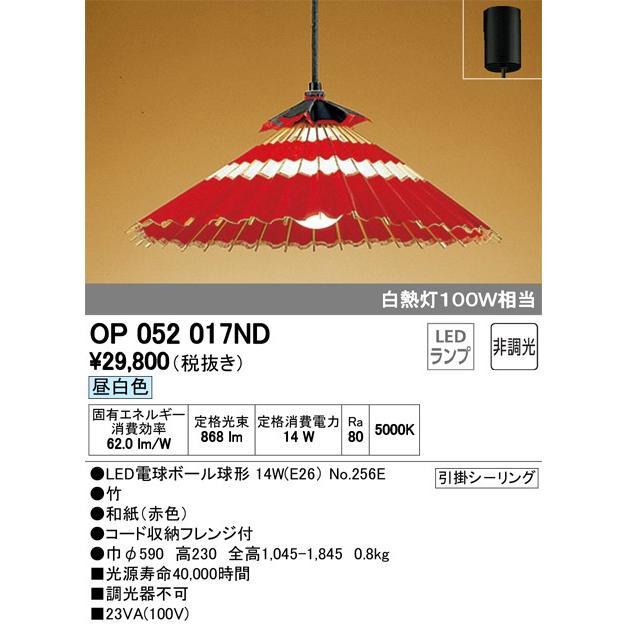 オーデリック 照明器具 照明器具 照明器具 LED和風ペンダントライト 昼白色 非調光 白熱灯100W相当 OP052017ND 1ea