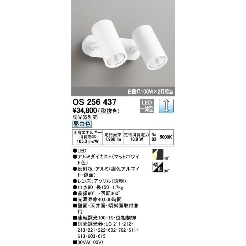 オーデリック 照明器具 白い 白い Gear LEDスポットライト フレンジタイプ 昼白色 調光 白熱灯100W×2灯相当 OS256437