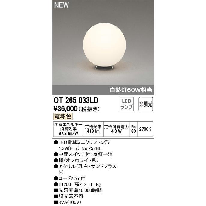 オーデリック 照明器具 LEDスタンドライト 電球色 非調光 白熱灯60W相当 OT265033LD