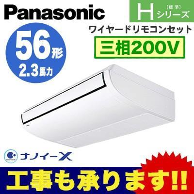 Panasonic オフィス・店舗用エアコン Hシリーズ 天井吊形 標準 シングル56形 PA-P56T6HN1 (2.3馬力 三相200V ワイヤード)
