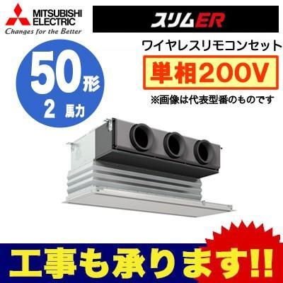 三菱電機 業務用エアコン 天井ビルトイン形 スリムER シングル50形 PDZ-ERMP50SGV (2馬力 単相200V ワイヤレス)