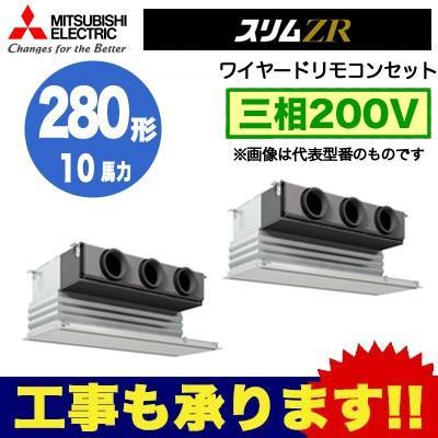 三菱電機 業務用エアコン 天井ビルトイン形 スリムZR 同時ツイン280形 PDZX-ZRP280GV (10馬力 三相200V ワイヤード)