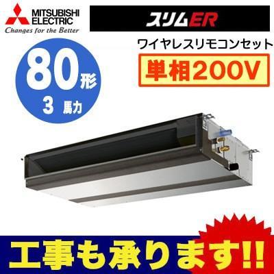 三菱電機 業務用エアコン 天井埋込形 スリムER シングル80形 PEZ-ERMP80SDV (3馬力 単相200V ワイヤレス)