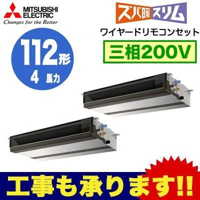 三菱電機 業務用エアコン 天井埋込形 ズバ暖スリム 同時ツイン112形 PEZX-HRMP112DV (4馬力 三相200V ワイヤード)