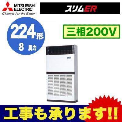 三菱電機 業務用エアコン 床置形 スリムER シングル224形 PFZ-ERP224BV (8馬力 三相200V)