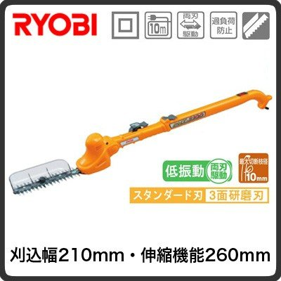 RYOBI ガーデン機器 ポールヘッジトリマ スタンダード刃 3面研磨刃 最大切断枝径10mm PHT-2100