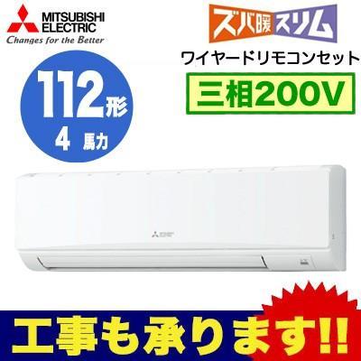 三菱電機 業務用エアコン 壁掛形 ズバ暖スリム シングル112形 PKZ-HRMP112KV (4馬力 三相200V ワイヤード)
