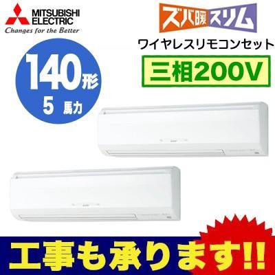 三菱電機 業務用エアコン 壁掛形 ズバ暖スリム 同時ツイン140形 PKZX-HRMP140KLV (5馬力 三相200V ワイヤレス)