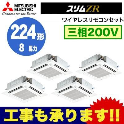 三菱電機 4方向天井カセット形<ファインパワーカセット> スリムZR(人感ムーブアイ)同時フォー224形 PLZD-ZRP224ELFV (8馬力 三相200V ワイヤレス)